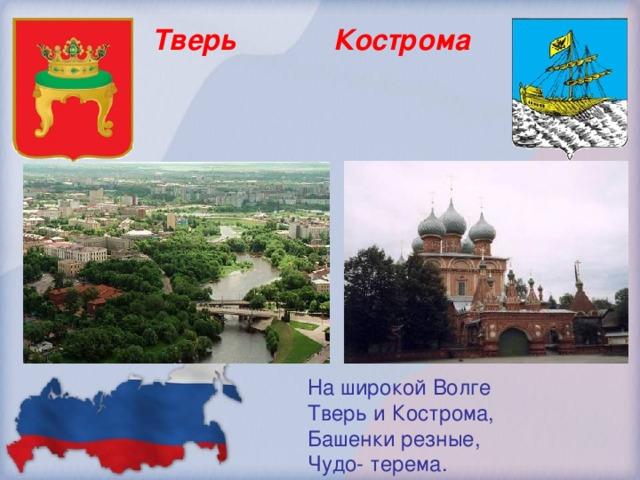 Тверь Кострома На широкой Волге Тверь и Кострома, Башенки резные, Чудо- терема.