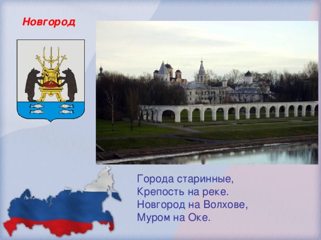 Новгород Города старинные, Крепость на реке. Новгород на Волхове, Муром на Оке.