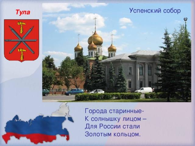 Успенский собор Тула Города старинные- К солнышку лицом – Для России стали Золотым кольцом.