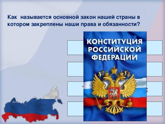 Как называется основной закон нашей страны в котором закреплены наши права и обязанности? Красная книга Конституция Трудовой кодекс Паспорт