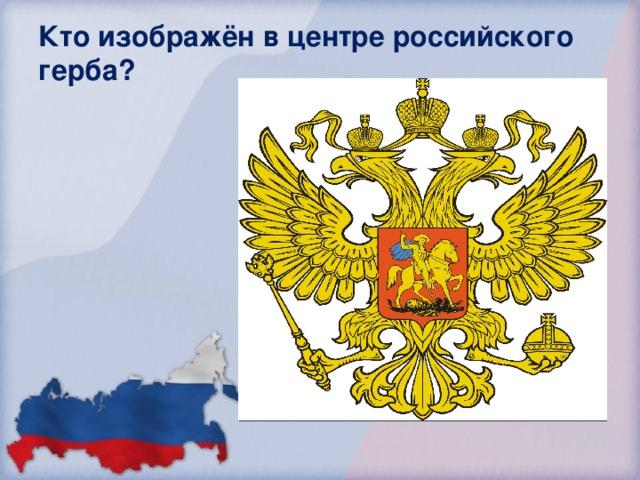 Кто изображён в центре российского герба? Охотник с ружьём Всадник с копьём Всадник с ружьём Охотник с копьём