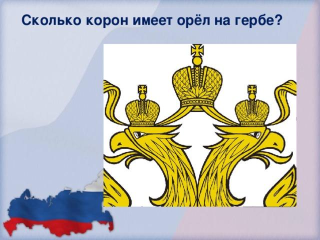 Сколько корон имеет орёл на гербе? 1 2 3 4