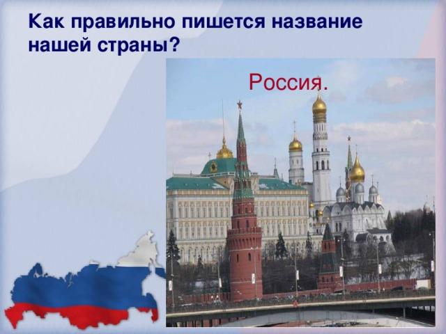 Как правильно пишется название нашей страны? Россия. Рассия Росия Россия Рассея