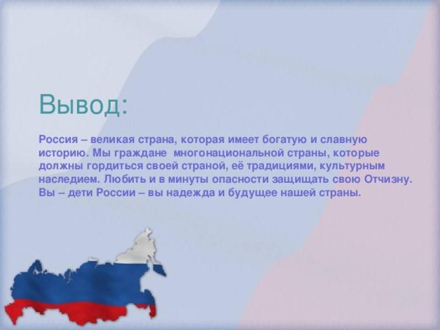 окрас может напишите открытку другу расскажите главное о своей стране россии кратко каракол