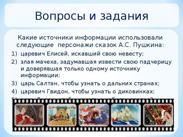 Вопросы и задания Какие источники информации использовали следующие персонажи сказок А.С. Пушкина: