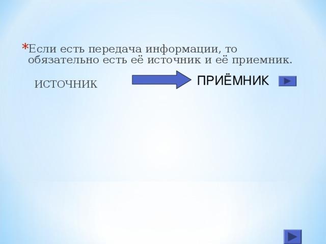 Если есть передача информации, то обязательно есть её источник и её приемник.