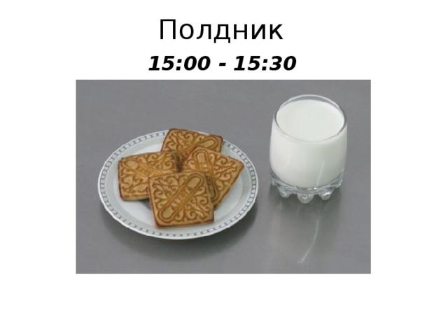 Полдник 15:00 - 15:30