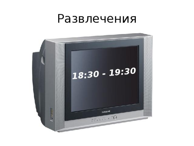 18:30 - 19:30 Развлечения