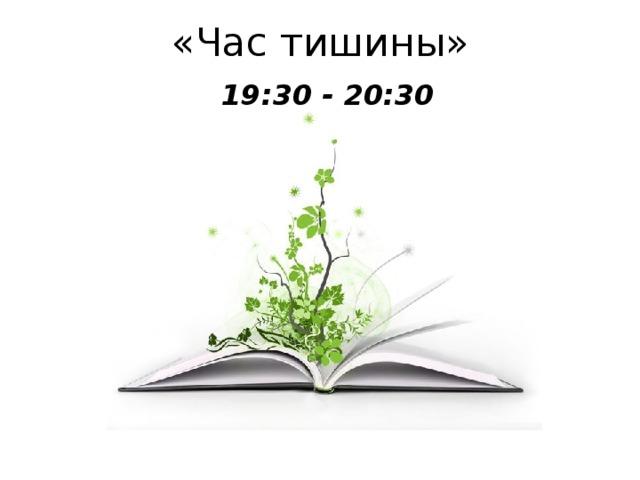 «Час тишины» 19:30 - 20:30