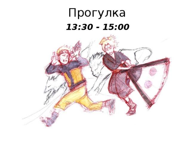 Прогулка 13:30 - 15:00