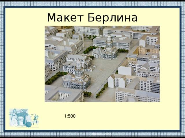 Макет Берлина  1:500