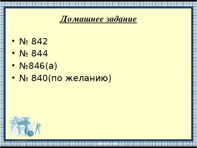 Домашнее задание № 842 № 844 № 846(а) № 840(по желанию) 10/28/16