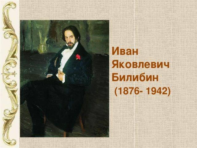 Иван Яковлевич  Билибин   (1876- 1942) bibliotekar.ru