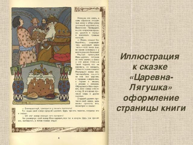 Иллюстрация  к сказке  «Царевна-Лягушка» оформление страницы книги