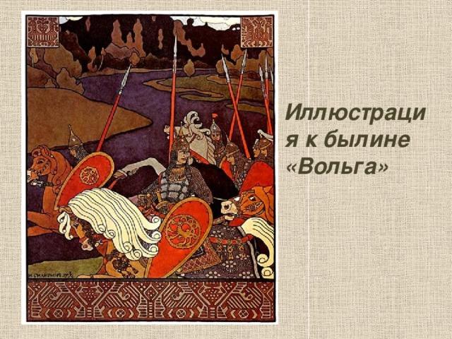 Иллюстрация к былине «Вольга»