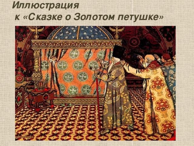 Иллюстрация  к «Сказке о Золотом петушке»