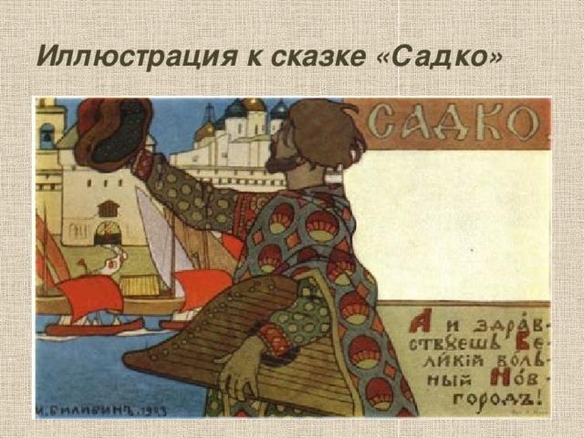Иллюстрация к сказке «Садко»