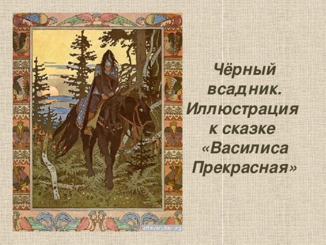 Чёрный всадник. Иллюстрация  к сказке  «Василиса Прекрасная»