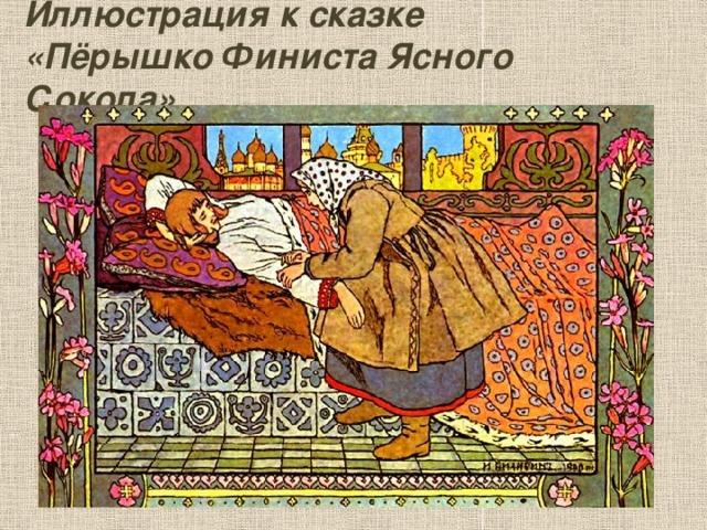 Иллюстрация к сказке  «Пёрышко Финиста Ясного Сокола»