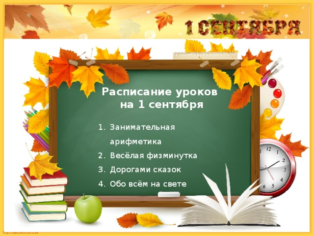Расписание уроков на 1 сентября