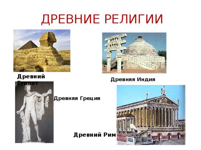 ДРЕВНИЕ РЕЛИГИИ Древний Египет Древняя Индия Древняя Греция Древний Рим