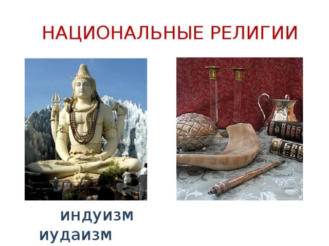 НАЦИОНАЛЬНЫЕ РЕЛИГИИ  индуизм иудаизм