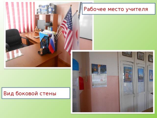 Рабочее место учителя Вид боковой стены
