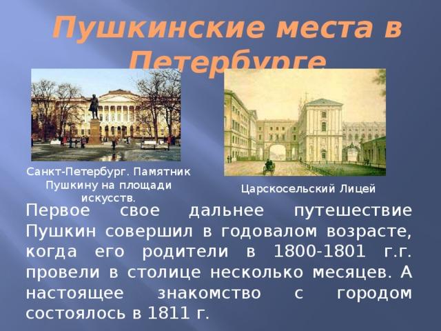 где жил пушкин в спб фото боб