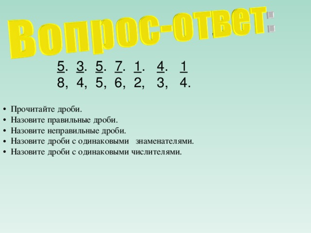 5 . 3 . 5 . 7 . 1 . 4 . 1  8, 4, 5, 6, 2, 3, 4.