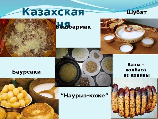 Национальные казахские блюда реферат 6287