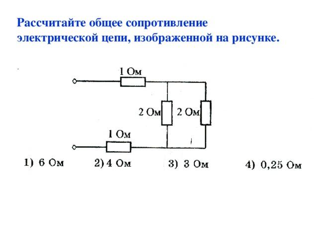 Рассчитайте общее сопротивление электрической цепи, изображенной на рисунке.
