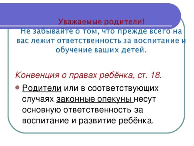 Конвенция о правах ребёнка, ст. 18.