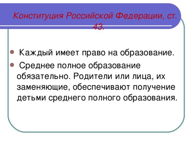 Конституция Российской Федерации, ст. 43.