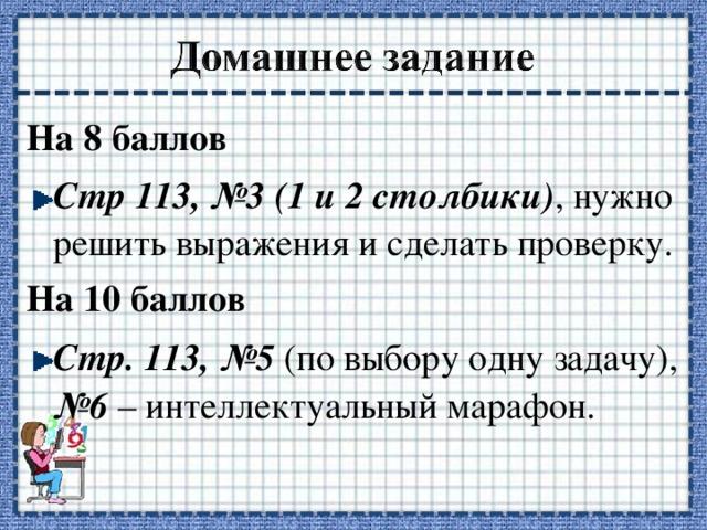 На 8 баллов Стр 113, №3 (1 и 2 столбики) , нужно решить выражения и сделать проверку. На 10 баллов
