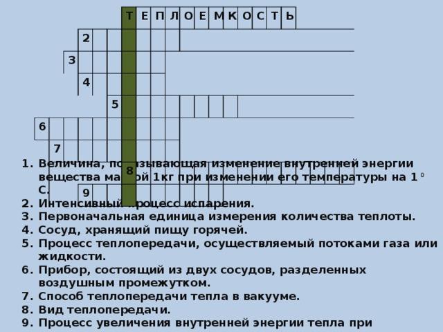 3 2 6 4 Т Е 7 П 5 Л О 9 Е М 8 К О С Т Ь