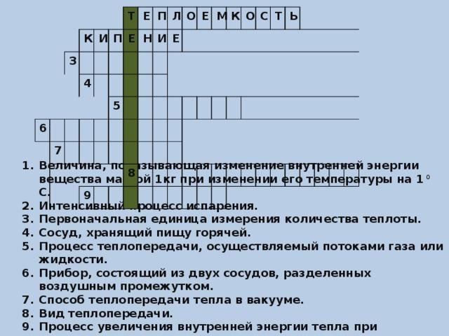 3 К 6 И 4 П Т Е Е 7 Н П Л 5 И О Е 9 Е М К 8 О С Т Ь