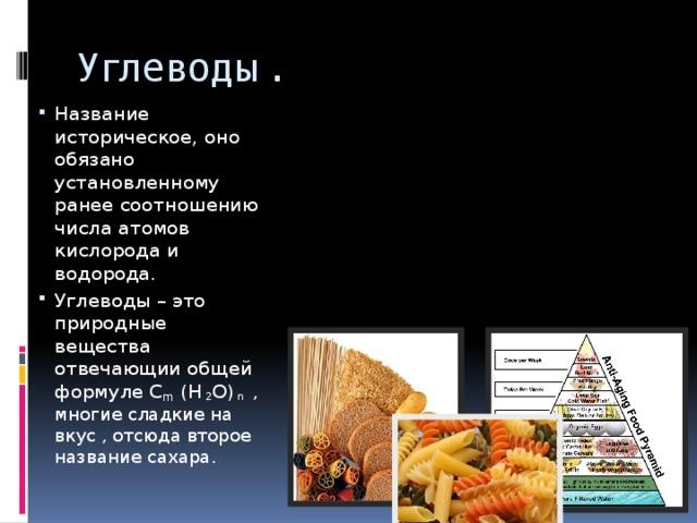 Углеводы Моносахариды Углеводы. Название историческое, оно обязано установленному ранее соотношению числа атомов кислорода и водорода. Углеводы – это природные вещества отвечающии общей формуле С m (H 2 O) n , многие сладкие на вкус , отсюда второе название сахара. Углеводы Моносахариды