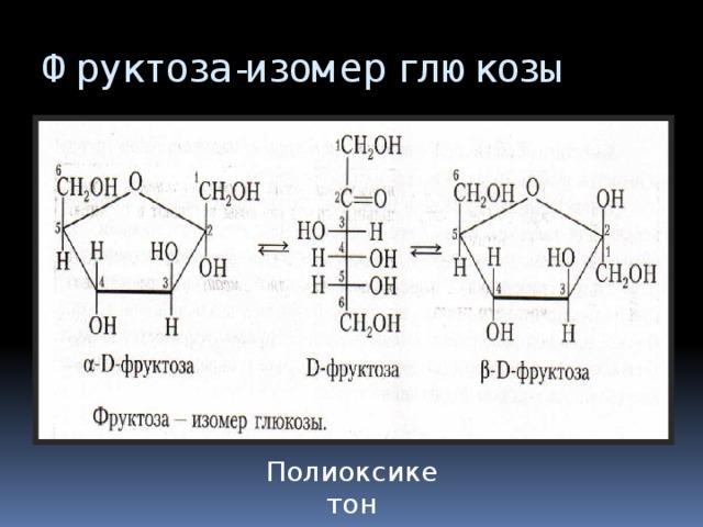 Фруктоза-изомер глюкозы Полиоксикетон