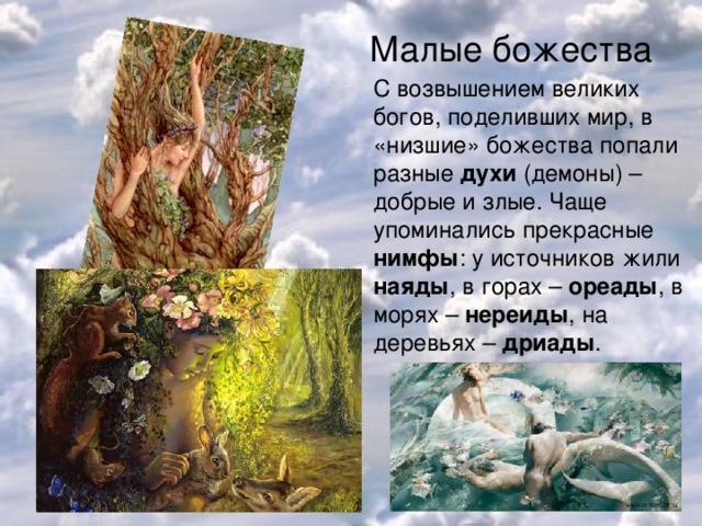 Посейдон    Посейдон в древнегреческой мифологии бог подводного царства. Посейдон считался владыкой морей и океанов. Бог морей был равен по красоте самому Зевсу. По морю он передвигался на колеснице, в которую были впряжены дивные кони.  При помощи волшебного трезубца Посейдон управлял морской пучиной.