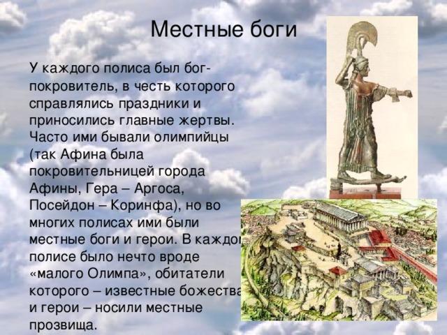 Аполло́н ,Феб ( «лучезарный») — в греческой мифологии златокудрый, сребролукий бог — охранитель стад, света (солнечный свет символизировался его золотыми стрелами), наук и искусств, бог-врачеватель, предводитель и покровитель муз (за что его называли Мусагет), предсказатель будущего. Олицетворял Солнце(а его сестра-близнец Артемида — Луну).