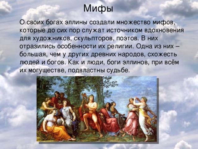 Арес  -- бог войны.  В отличие от Афины Паллады - богини честной и справедливой войны, Арес, отличаясь вероломством и хитростью, предпочитал войну коварную, войну ради самой войны. Спутницы Ареса - богиня раздора Эрида и кровожадная Энио. Его кони, дети одной из эриний и Борея, носили имена Пламя, Шум, Ужас, Блеск. Атрибутами бога считались собаки, горящий факел и, конечно же, копье.