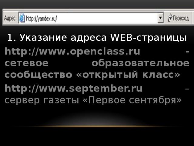 1. Указание адреса WEB-страницы http://www.openclass.ru - сетевое образовательное сообщество «открытый класс» http://www.september.ru – сервер газеты «Первое сентября»