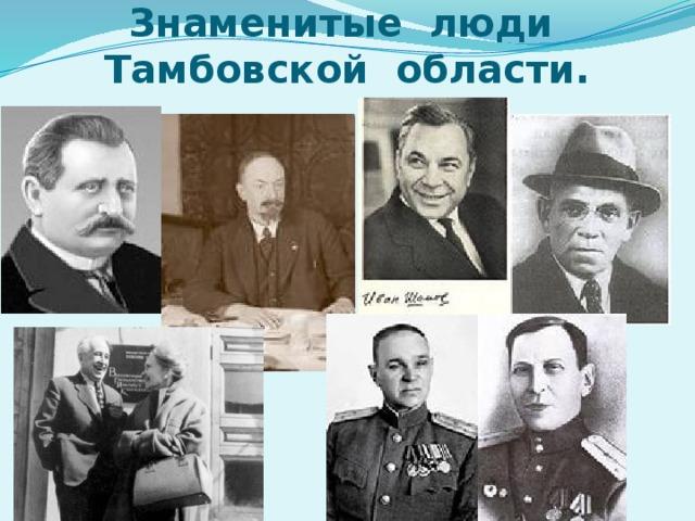 Знаменитые люди Тамбовской области.