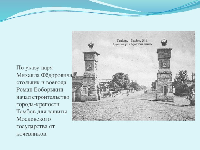 По указу царя Михаила Фёдоровича стольник и воевода Роман Боборыкин начал строительство города-крепости Тамбов для защиты Московского государства от кочевников.