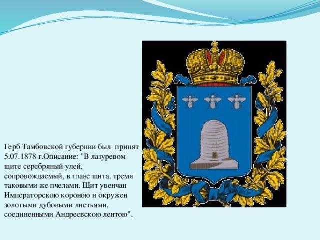 Герб Тамбовской губернии был принят 5.07.1878 г.Описание:
