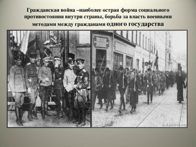 Гражданская война –наиболее острая форма социального противостояния внутри страны, борьба за власть военными методами между гражданами одного государства