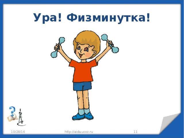 Ура! Физминутка! 10/28/16 http://aida.ucoz.ru
