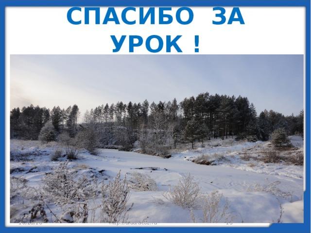 СПАСИБО ЗА УРОК ! 10/28/16 http://aida.ucoz.ru