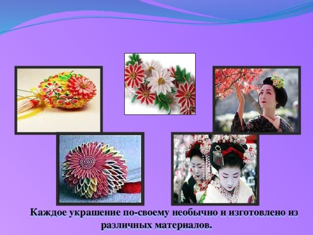 Каждое украшение по-своему необычно и изготовлено из различных материалов.
