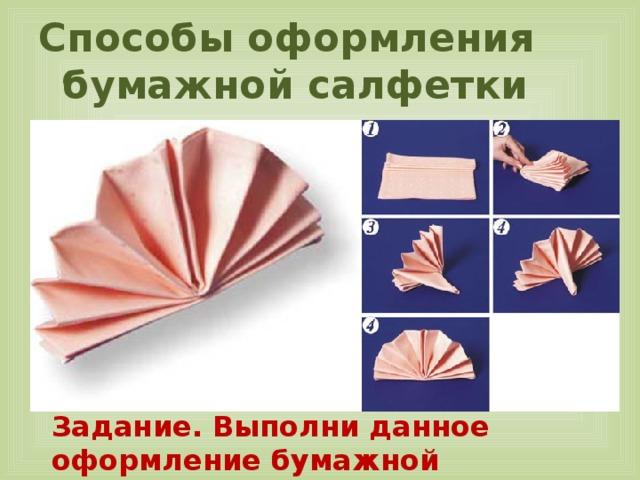 Способы оформления бумажной салфетки Задание. Выполни данное оформление бумажной салфетки или предложи свое.